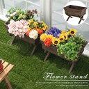 フラワースタンド 棚 ガーデニング用品 ガーデンファニチャー 庭 ベランダ 杉 スギ 屋外 おしゃれ ラティス 園芸 花立…