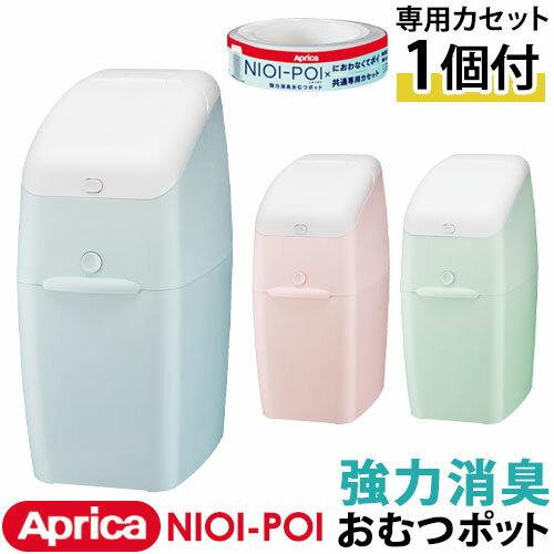 Aprica ニオイポイ カセット1個付 ニオイをシャットアウト ペールミント/ペールピンク/ペールブルー ETC001257