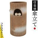 \クーポンで2,016円引き/ 信楽焼 傘立て 陶器 花瓶 日本製 花器 玄関 おしゃれ インテリア 和モダン 和風 かさたて …