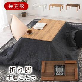 折れ脚 こたつ 長方形 60 × 105 cm 木製 折りたたみこたつ 家具調こたつ 完成品 ホワイト/ナチュラル/ウォールナット TBL500303