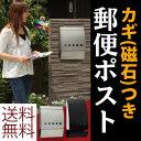 クーポン 郵便受け ステンレス デザイン メールボ