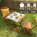 \クーポンで1,009円引き/ ガーデン 折りたたみ テーブル 椅子 3点セット アウトドア 机 イス カフェテーブルセット 庭 ベランダ テラス 木製 いす ...
