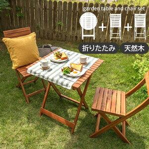 ガーデン 折りたたみ テーブル 椅子 3点セット アウトドア 机 イス カフェテーブルセット 庭 ベランダ テラス 木製 いす 円形 正方形 ピクニックテーブル カフェテーブル 丸テーブル ガーデ