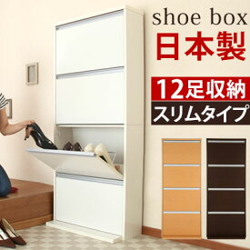 日本製玄関収納 シューズボックス 靴箱 スリム 下駄箱 シューズラック 靴入れ 木製 スリッパ収納 収納庫 収納ラック ナチュラル アイボリー(ホワイト系) おしゃれ シンプル 送料無料 玄関収納