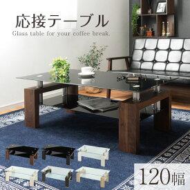応接テーブル 机 ガラス センターテーブル テーブル 120cm つくえ ローテーブル コーヒーテーブル ガラステーブル 棚付き 収納付き 木製 デスク おしゃれ 一人暮らし ダークブラウン ブラック ホワイト 黒 白 モダン リビング