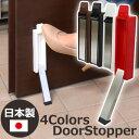 【日本製】ドアストッパー 玄関 室内 マグネット 磁石 鉄製ドア ワンタッチ取付 簡単取り付け 滑り止め ゴム ステンレ…