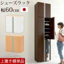 扉付き下駄箱 上置き棚 最大12足収納 木製 日本製 ホワイト/ナチュラル/ダークブラウン SBM406000