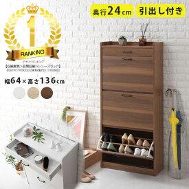 完成品も選べる シューズボックス 3段 シューズbox 靴入れ コンパクト 収納 シューズラック 薄型 靴箱 木製 木製シューズボックス 下駄箱 玄関収納 ホワイト/オーク/ウォールナット SBX100760