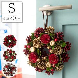 リース クリスマス 約 直径 20cm 松ぼっくり バラ 赤 木の実 りんご 星 壁掛け 用 リボン付き 玄関リース ベリーローズ/ゴールドパインローズ/シャインパールローズ ETC001544