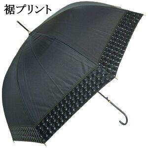 【3Dフィルム傘】婦人長傘雨傘【3Dフィルムゴールドステッチ深張り型/ワンタッチジャンプ60cm8本骨】