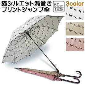 猫シルエット渦巻きプリントジャンプ傘 レディース 雨傘 ジャンプ傘 8本骨 3色 60cm