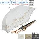 パリの街並みプリントジャンプ傘 レディース 雨傘 長傘 8本骨 3色 60cm