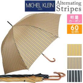 MICHELKLEIN 傘 レディース ブランド 長傘 雨傘 ジャンプ傘 カーボン 丈夫 ストライプ おしゃれ かわいい 8本骨 60cm