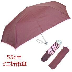 傘 レディース 折りたたみ パイピング 軽量 6本骨 55cm
