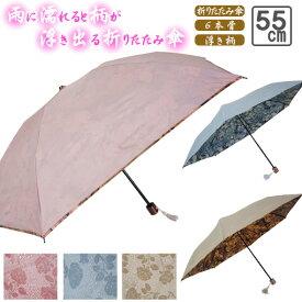 rainbowcharm 雨に濡れるとバラ柄が浮き出る折り畳み傘 レディース 浮き柄 折り畳み 軽量 6本骨 3色 55cm