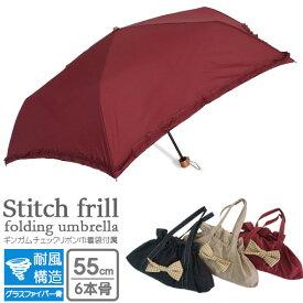 rainbowcharm 傘 ステッチフリル 折りたたみ傘 レディース リボン 巾着袋付き 雨傘 6本骨 3色 55cm