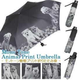 傘 動物プリント 折りたたみ傘 レディース 雨傘 雑貨 犬 猫 6本骨 3柄 55cm