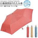 傘 自動開閉 折りたたみ傘 レディース 超軽量 超撥水 グラスファイバー 耐風 チェック 6本骨 3色 50cm