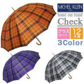 MICHELKLEIN 傘 レディース ブランド 雨傘 長傘 手開き カーボン 丈夫 チェック柄 おしゃれ かわいい 12本骨 55cm