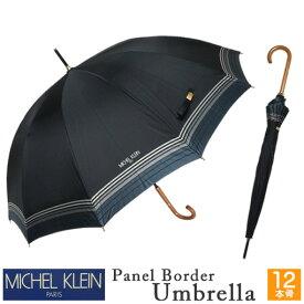 MICHELKLEIN 傘 レディース ブランド 雨傘 長傘 手開き 丈夫 ボーダー おしゃれ かわいい 12本骨 55cm