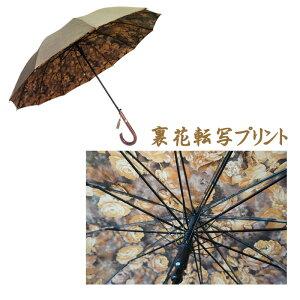 傘送料無料【雨に濡れると柄が浮き出る】婦人レディース長傘雨傘骨数の多い55cmグラスファイバー骨通勤通学ギフト贈り物【楽ギフ_包装選択】【オススメ】10P01Oct16