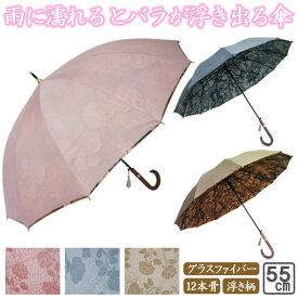傘 雨に濡れると柄が浮き出る 長傘 雨傘 ジャンプ傘 婦人 おしゃれ かわいい レディース 骨数の多い 55cm グラスファイバー骨 プレゼント ギフト オススメ