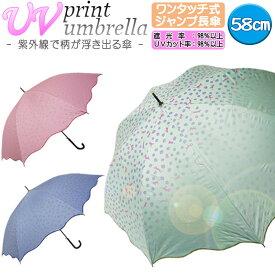 rainbowcharm 紫外線に当たると柄が浮き出る傘 レディース 長傘 ジャンプ傘 晴雨兼用 紫外線カット 8本骨 3色 58cm
