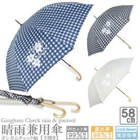 rainbowcharm 傘 晴雨兼用 手開き傘 レディース ギンガムチェック サクラ骨 UVカット 遮熱 遮光 8本骨 3色 58cm