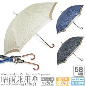 rainbowcharm 傘 晴雨兼用 手開き傘 レディース ウェーブ ボーダー サクラ骨 UVカット 遮熱 遮光 8本骨 3色 58cm
