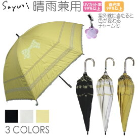 Sayuri 傘 スライド式レースシャーリング 晴雨兼用傘 レディース 紫外線カット 遮光 手開き 8本骨 3色 50cm
