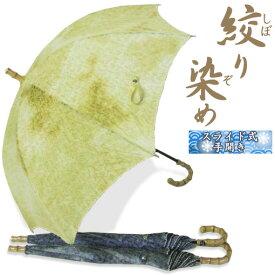 【半額】 rainbowcharm オパール絞り染めスライド式手開き傘 レディース 晴雨兼用 T/C 8本骨 3色 47cm