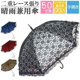 傘 日傘 長傘 レースフリル レディース 晴雨兼用 二重張りレース UVカット 遮光 手開き 8本骨 3色 50cm