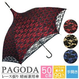 傘 日傘 長傘 パゴダ レディース 晴雨兼用 二重張りレース UVカット 遮光 手開き 8本骨 50cm