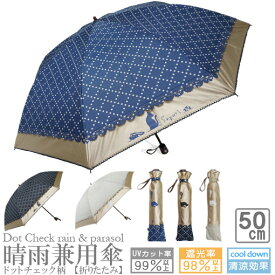 rainbowcharm 晴雨兼用折りたたみ傘 レディース ドット チェック 折りたたみ UVカット 遮熱 遮光 8本骨 3色 50cm