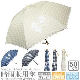 rainbowcharm 晴雨兼用折りたたみ傘 レディース ギンガムチェック 折りたたみ UVカット 遮熱 遮光 8本骨 3色 50cm
