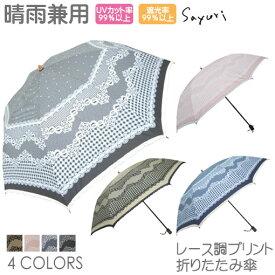 Sayuri レース調プリント折りたたみ傘 レディース 晴雨兼用 コンパクト折り畳み 8本骨 4色 50cm