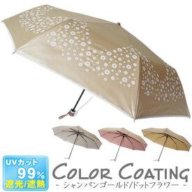 晴雨兼用折りたたみ傘 レディース グラスファイバー UVカット 遮熱 遮光 花柄 8本骨 3色 55cm