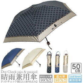 rainbowcharm 晴雨兼用ミニ折りたたみ傘 レディース ドット チェック ミニ折り UVカット 遮熱 遮光 8本骨 3色 50cm