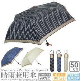 rainbowcharm 晴雨兼用ミニ折りたたみ傘 レディース ウェーブ&ボーダー ミニ折り UVカット 遮熱 遮光 8本骨 3色 50cm