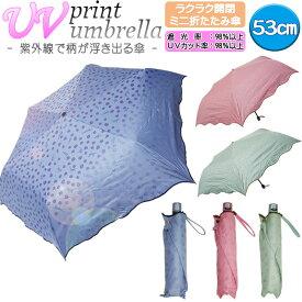 rainbowcharm 紫外線に当たると柄が浮き出る傘 レディース 晴雨兼用 折り畳み傘 紫外線カット 6本骨 3色 53cm