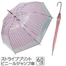 傘 プリント入り ビニール傘 4色 婦人 長傘 雨傘 POEストライププリント ワンタッチジャンプ 60cm 8本骨 通勤 通学 ギフト 贈り物にも