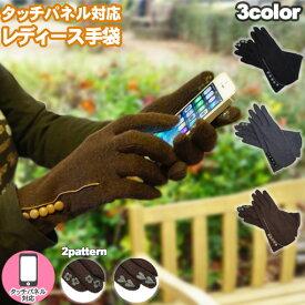 スマホ手袋 タッチパネル 手袋 スマートフォン手袋 婦人 レディース フェイクレザー クルミボタン パイピング おしゃれ かわいい ギフト 贈り物