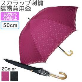 傘 レディース 手開き 晴雨兼用 UVカット 8本骨 2色 50cm