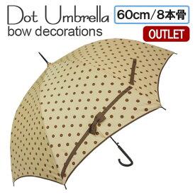 【訳あり品】リボン付きドットジャンプ傘 レディース ワンタッチ ジャンプ式 ドット リボン 雨傘 8本骨 60cm ※訳あり品の返品・交換できません。