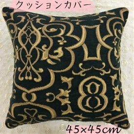 【SALE 半額 50%オフ】クッションカバー ゴブラン織り 45×45cm 高級感 オシャレ 赤 黒 緑 お洒落