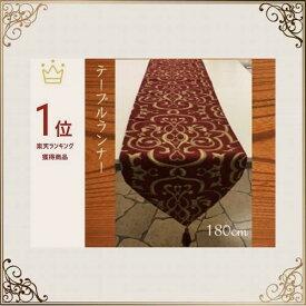 ゴブラン織り テーブルランナー テーブルセンター  クロス 赤 黒 緑 32×180cm