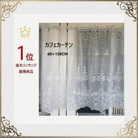 〈メール便送料無料〉レースカフェカーテン 幅150cm 丈56〜57cm 白 ホワイト 花 洗濯可 きれい かわいい 上品