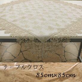 [メール便送料無料]テーブルクロス 85cm×85cm 正方形 ジャガード織 レース バラ 上品 エレガント ヨーロピアン かわいい きれい 花 薔薇 洗濯可