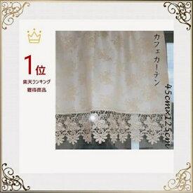 [メール便送料無料]カフェカーテン 幅125cm 丈45cm ジャガード織 レース バラ 上品 エレガント ヨーロピアン かわいい きれい 花 薔薇 洗濯可