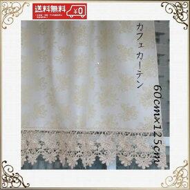 [メール便送料無料]カフェカーテン 幅125cm 丈60cm ジャガード織 レース バラ 上品 エレガント ヨーロピアン かわいい きれい 花 薔薇 洗濯可